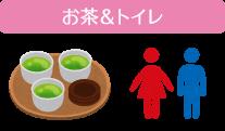 お茶とトイレ