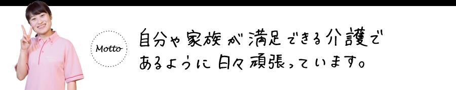岡山介護リーダー八重尾