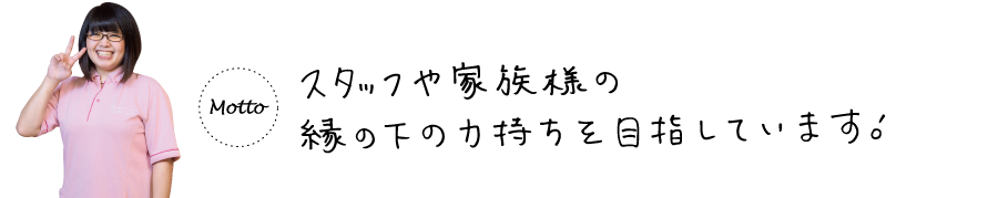 岡山管理者桃井